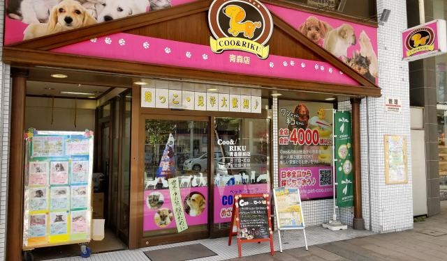 青森駅前店