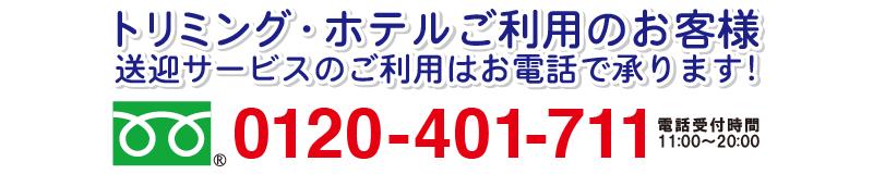 トリミング・ホテルのご利用のお客様送迎サービスのご利用はお電話で承ります! 0120-401-711